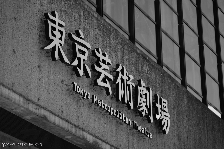 東京芸術劇場