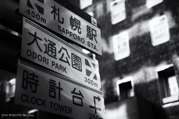 札幌市観光案内